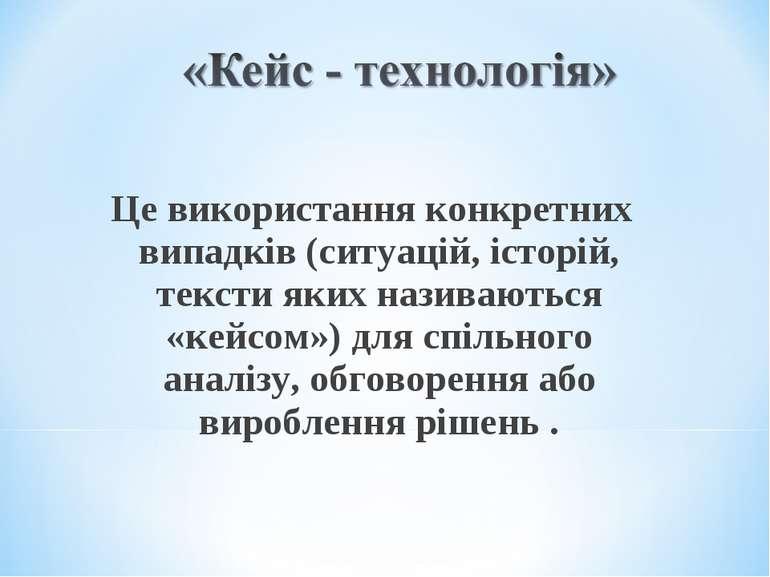 Це використання конкретних випадків (ситуацій, історій, тексти яких називають...