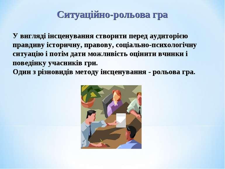 Ситуаційно-рольова гра У вигляді інсценування створити перед аудиторією правд...