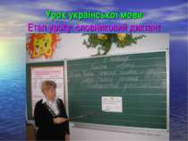 Урок української мови Етап уроку: словниковий диктант