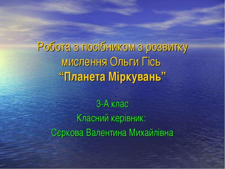 """Робота з посібником з розвитку мислення Ольги Гісь """"Планета Міркувань"""" 3-А кл..."""
