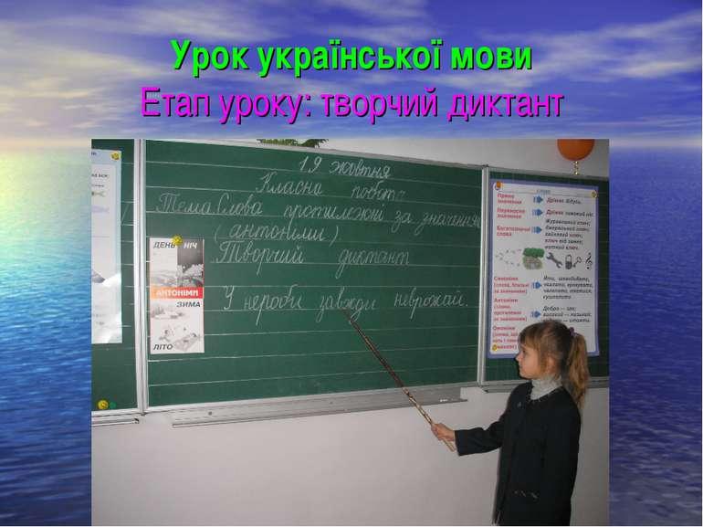 Урок української мови Етап уроку: творчий диктант