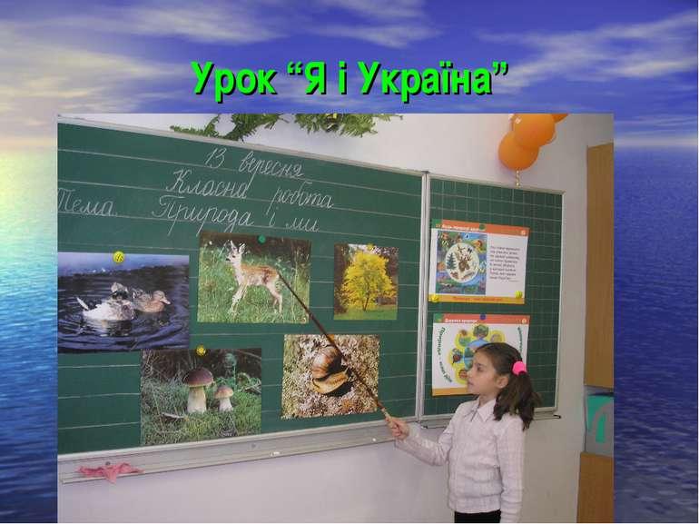 """Урок """"Я і Україна"""""""
