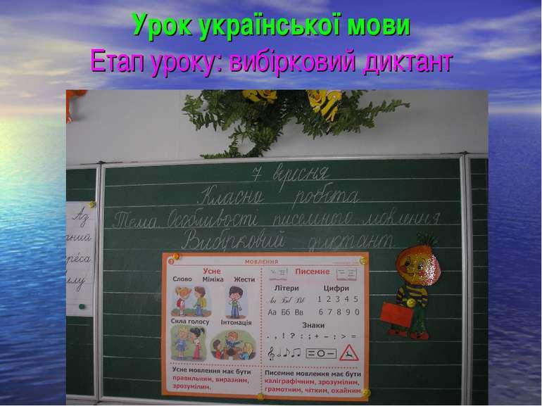 Урок української мови Етап уроку: вибірковий диктант