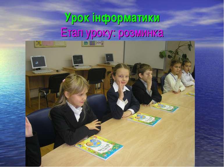 Урок інформатики Етап уроку: розминка