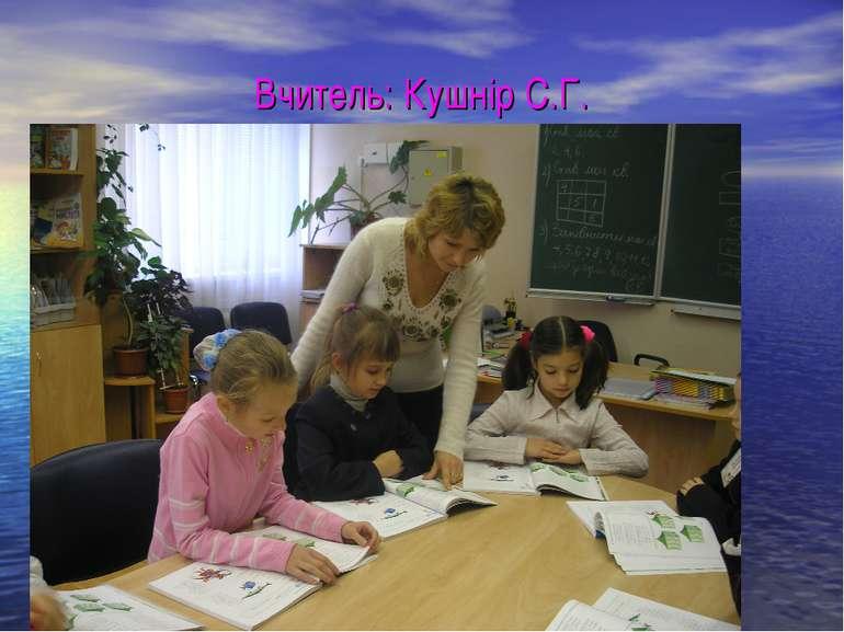 Вчитель: Кушнір С.Г.