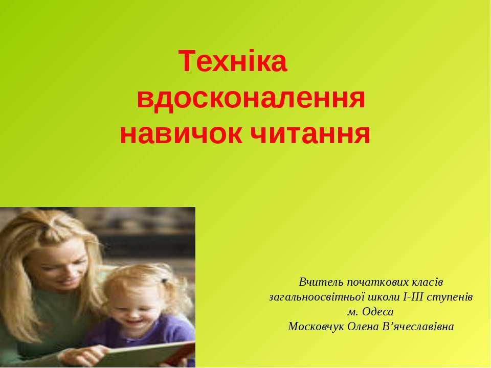 Вчитель початкових класів загальноосвітньої школи І-ІІІ ступенів м. Одеса Мос...