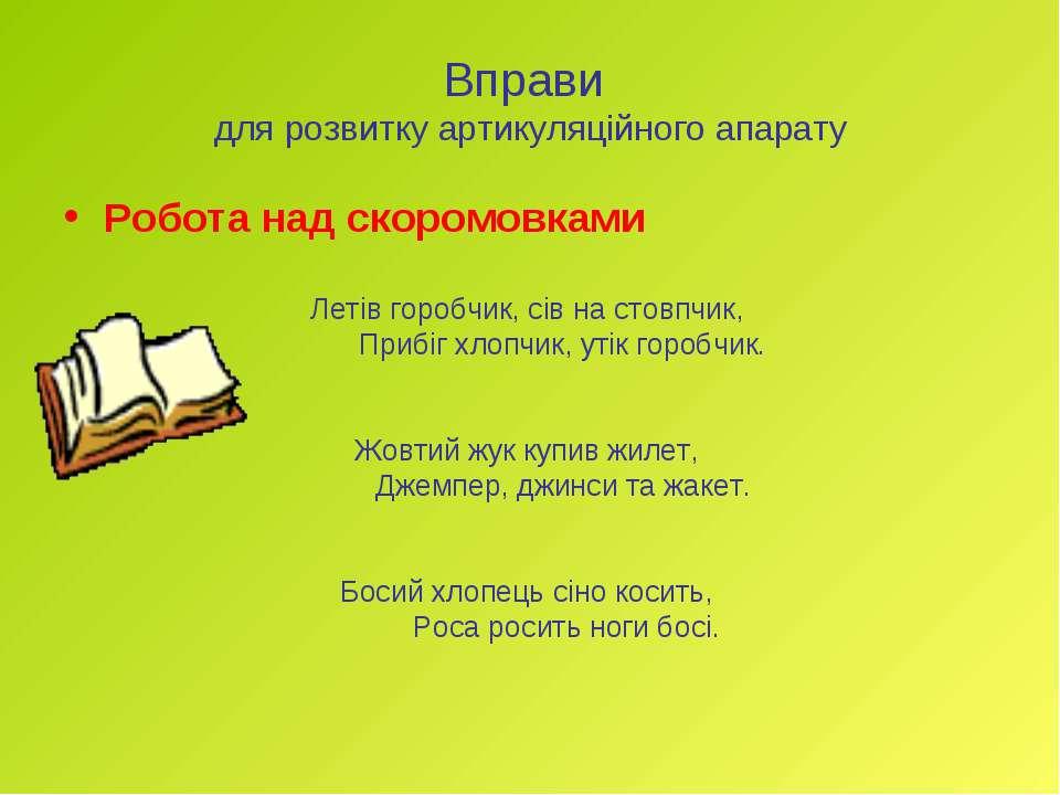 Вправи для розвитку артикуляційного апарату Робота над скоромовками Летів гор...