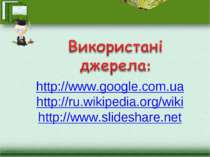 http://www.google.com.ua http://ru.wikipedia.org/wiki http://www.slideshare.net