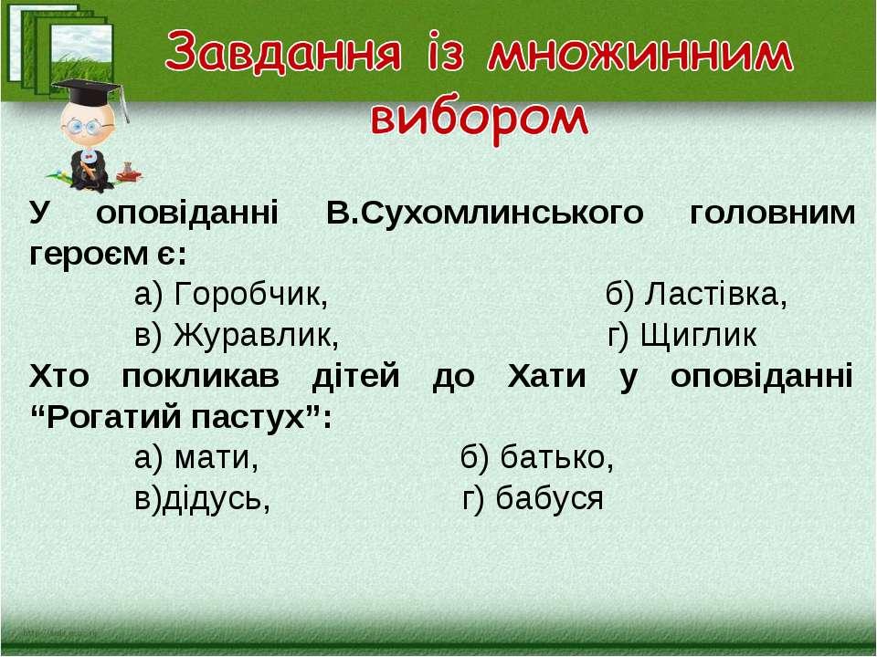 У оповіданні В.Сухомлинського головним героєм є: а) Горобчик, б) Ластівка, в)...