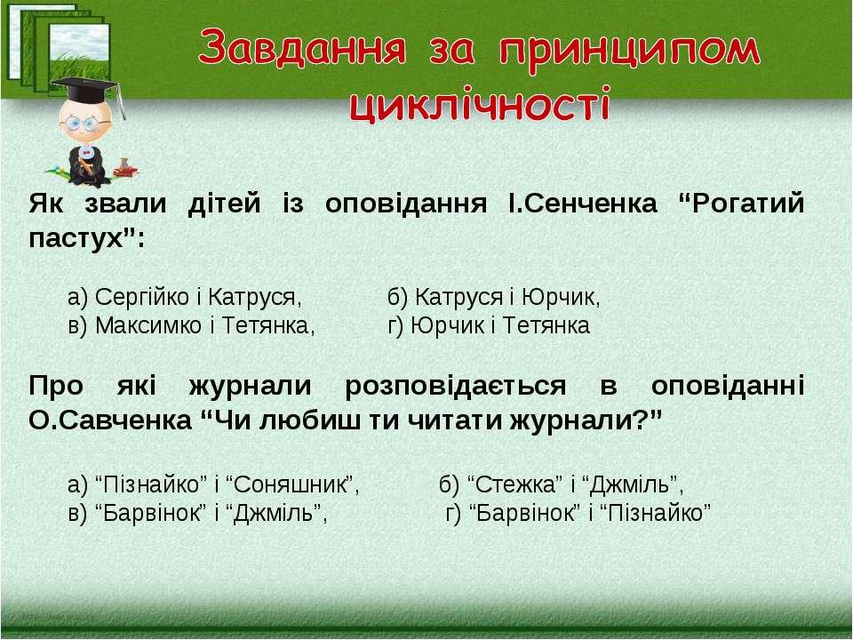 """Як звали дітей із оповідання І.Сенченка """"Рогатий пастух"""": а) Сергійко і Катру..."""
