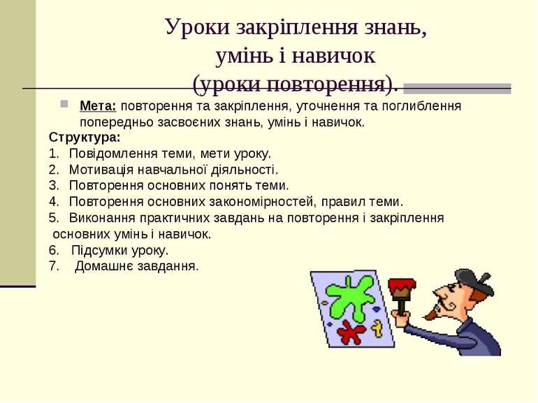 Уроки закріплення знань, умінь і навичок (уроки повторення). Мета: повторення...
