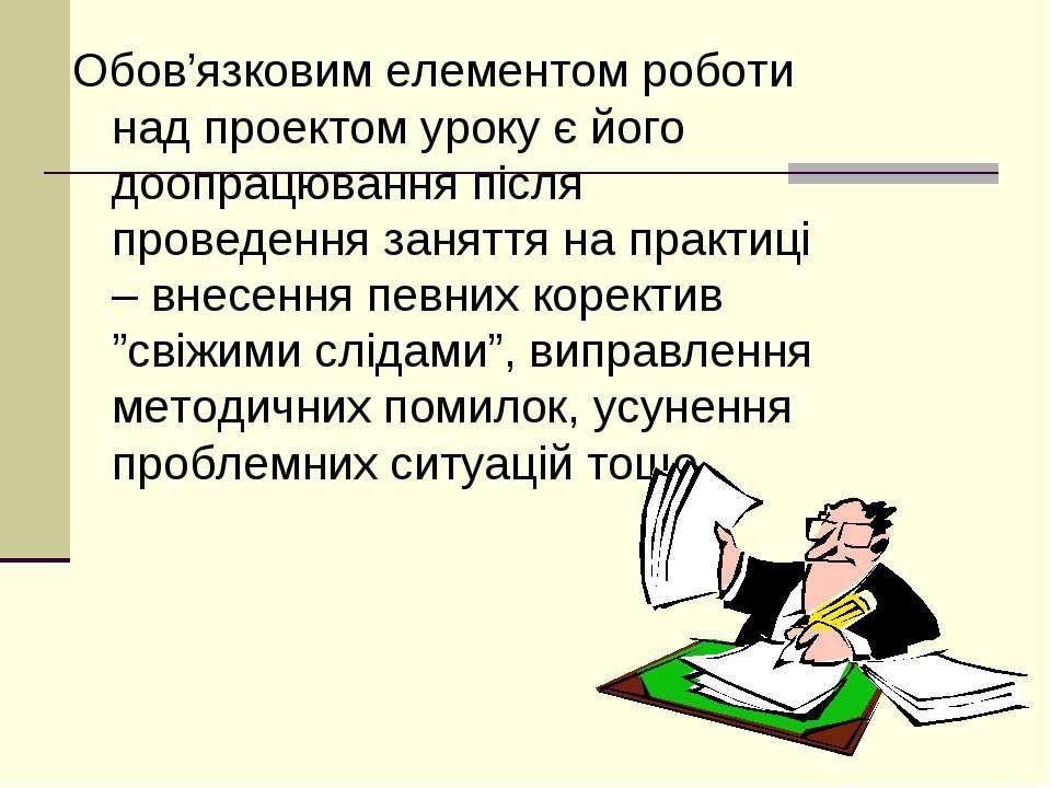 Обов'язковим елементом роботи над проектом уроку є його доопрацювання після п...