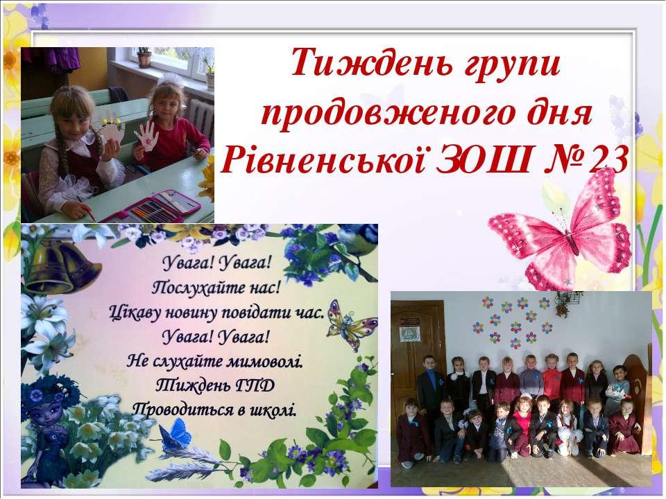 Тиждень групи продовженого дня Рівненської ЗОШ № 23
