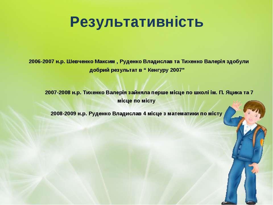 Результативність 2006-2007 н.р. Шевченко Максим , Руденко Владислав та Тихенк...