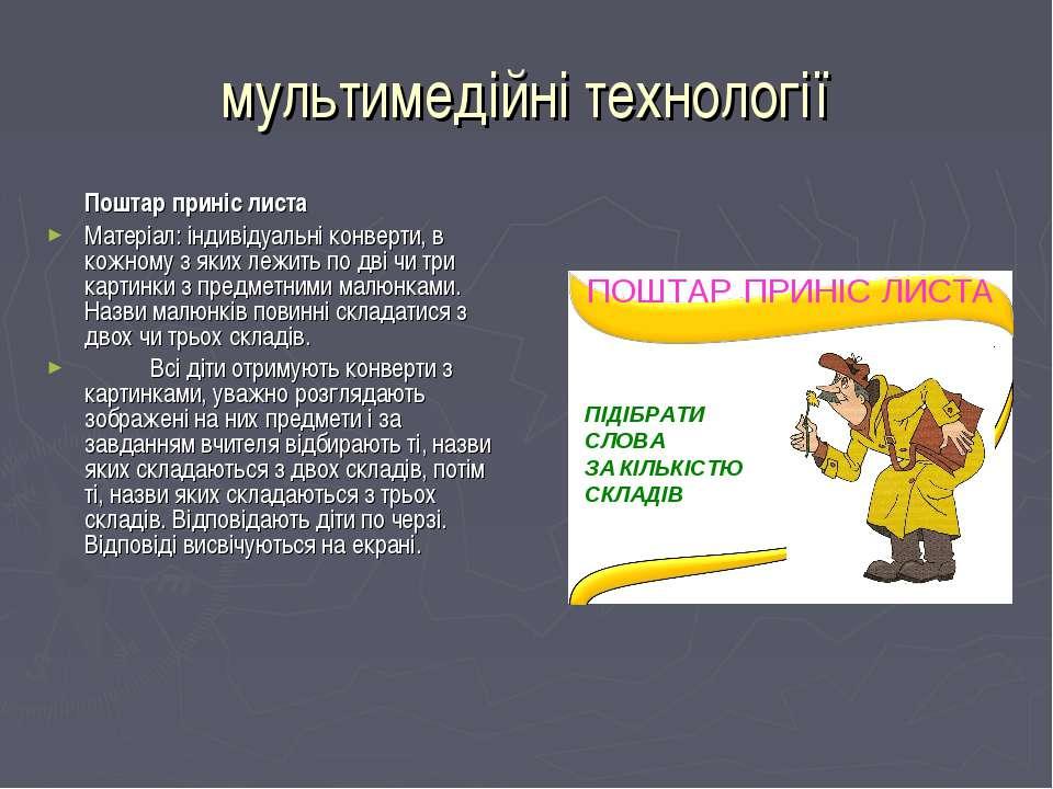 мультимедійні технології Поштар приніс листа Матеріал: індивідуальні конверти...