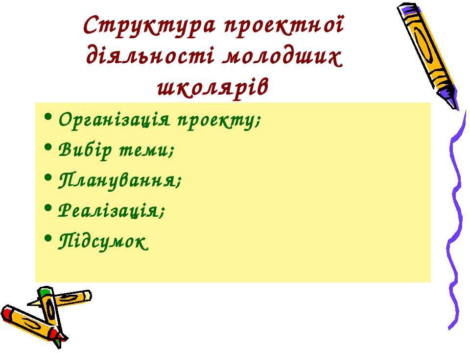 Структура проектної діяльності молодших школярів Організація проекту; Вибір т...
