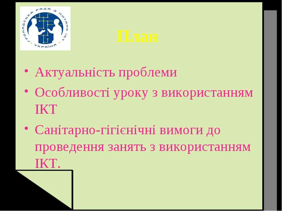 План Актуальність проблеми Особливості уроку з використанням ІКТ Санітарно-гі...