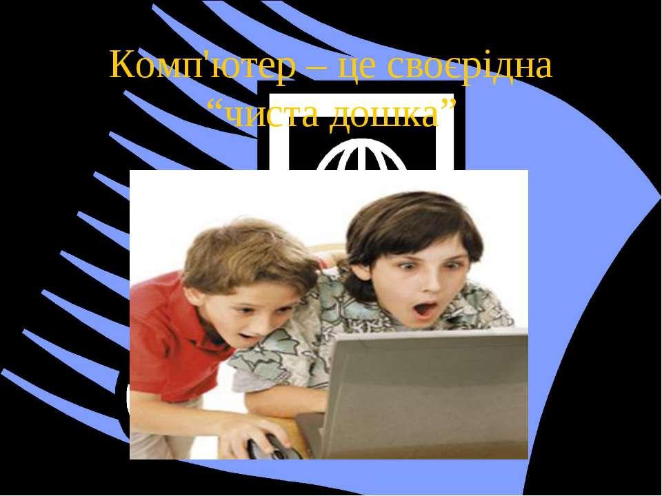 """Комп'ютер – це своєрідна """"чиста дошка"""""""