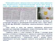 Режим роботи школи, навчальні плани та структура нового навчального року регл...