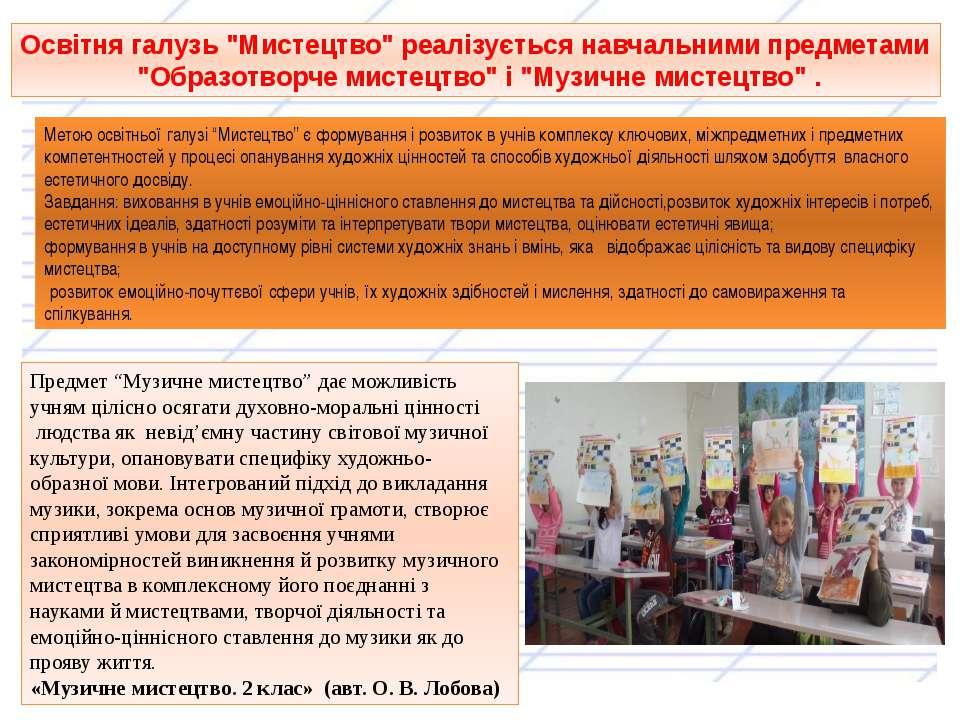 """Освітня галузь """"Мистецтво"""" реалізується навчальними предметами """"Образотворче ..."""