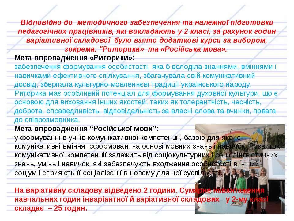 Відповідно до методичного забезпечення та належної підготовки педагогічних пр...