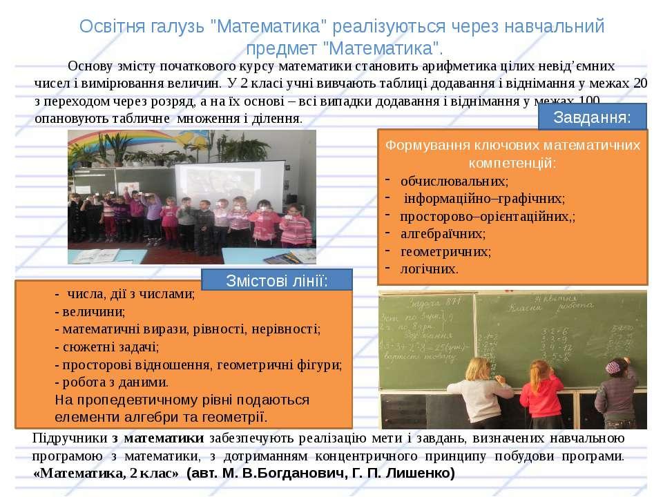 """Освітня галузь """"Математика"""" реалізуються через навчальний предмет """"Математика..."""
