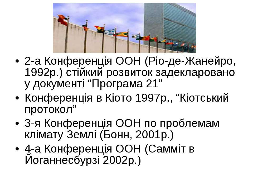 2-а Конференція ООН (Ріо-де-Жанейро, 1992р.) стійкий розвиток задекларовано у...