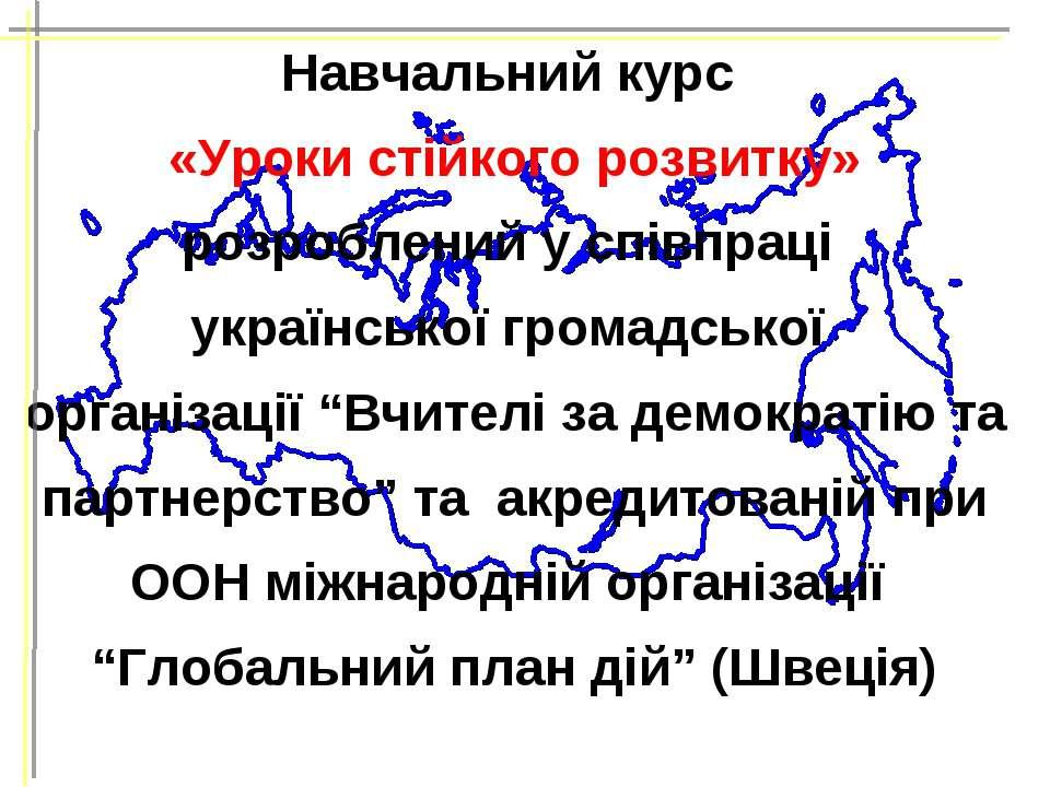 Навчальний курс «Уроки стійкого розвитку» розроблений у співпраці української...