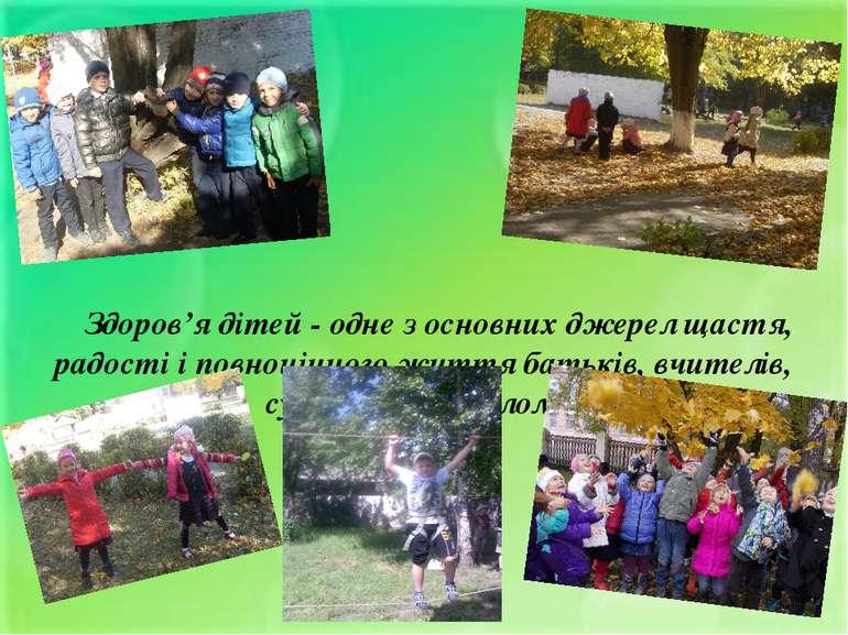 Здоров'я дітей - одне з основних джерел щастя, радості і повноцінного життя б...