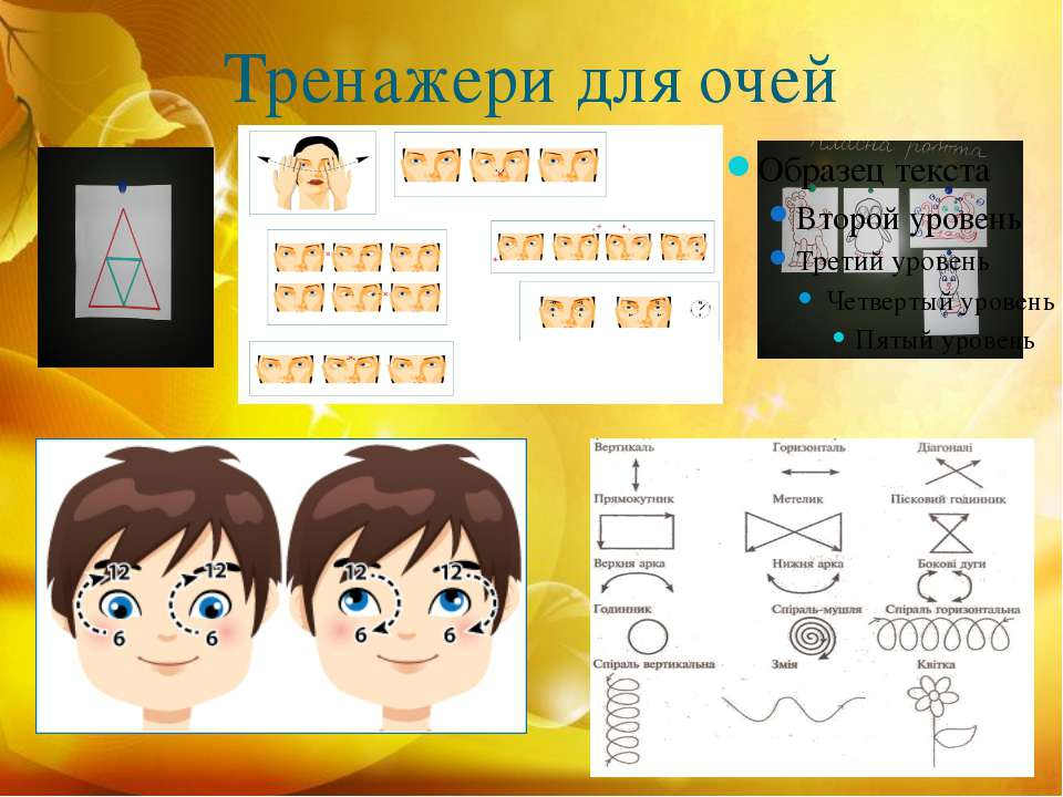Тренажери для очей