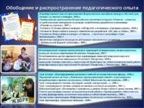 Всероссийский уровень Республиканский уровень Муниципальный уровень Обобщение...