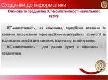 Сходинки до інформатики Ключова та предметна ІКТ-компетентності навчального к...