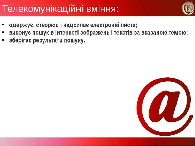 Телекомунікаційні вміння: одержує, створює і надсилає електронні листи; викон...