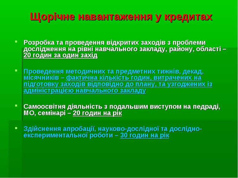 Щорічне навантаження у кредитах Розробка та проведення відкритих заходів з пр...