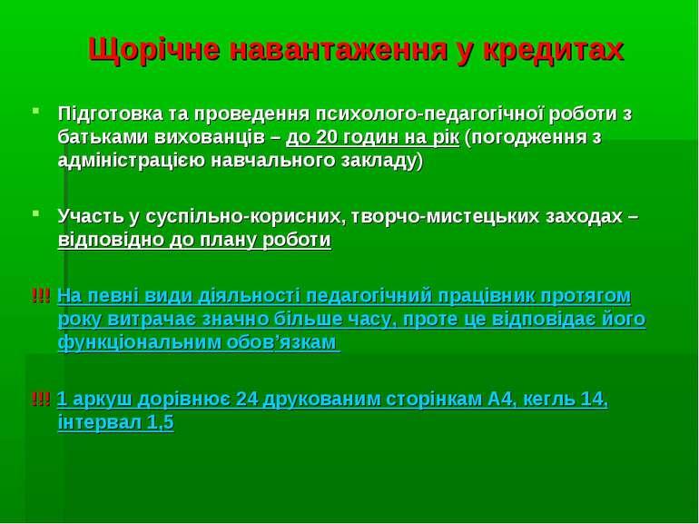Щорічне навантаження у кредитах Підготовка та проведення психолого-педагогічн...
