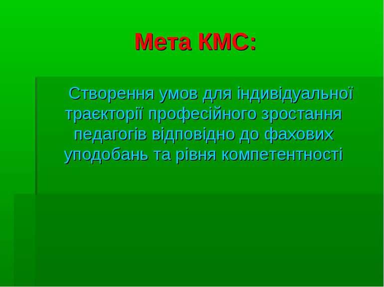 Мета КМС: Створення умов для індивідуальної траєкторії професійного зростання...