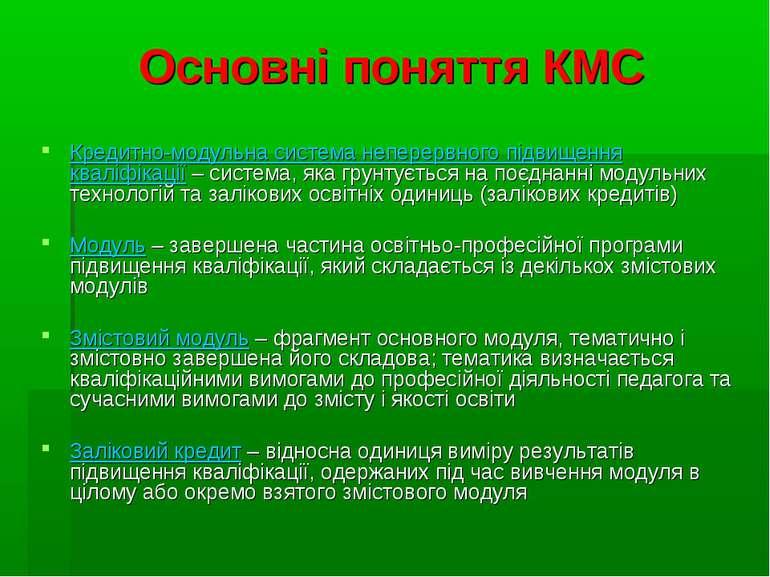Основні поняття КМС Кредитно-модульна система неперервного підвищення кваліфі...