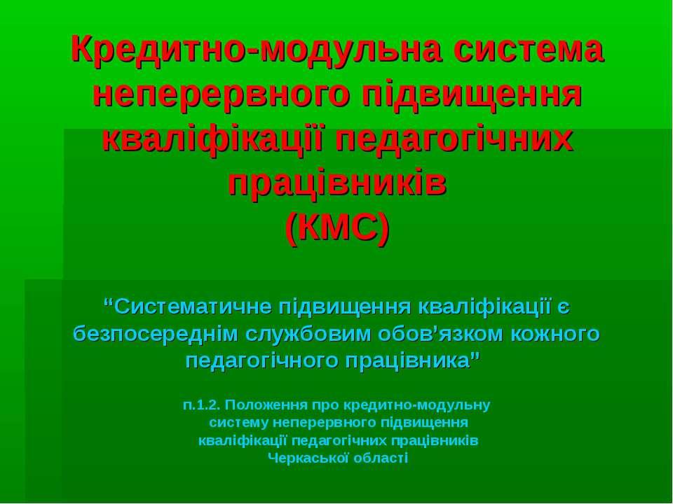 Кредитно-модульна система неперервного підвищення кваліфікації педагогічних п...