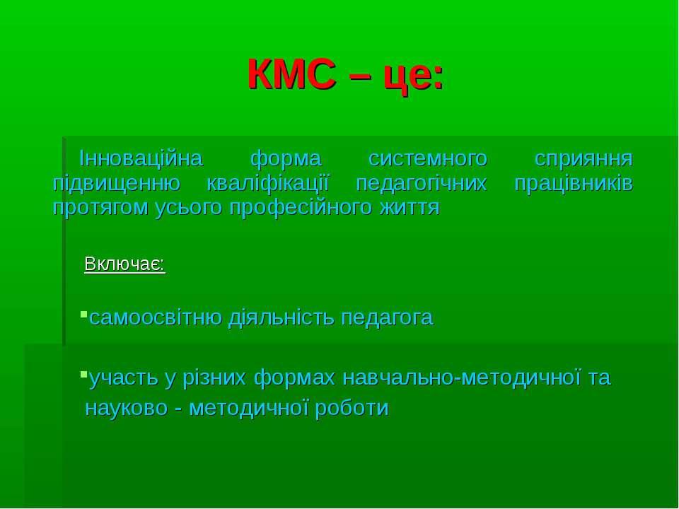 КМС – це: Інноваційна форма системного сприяння підвищенню кваліфікації педаг...