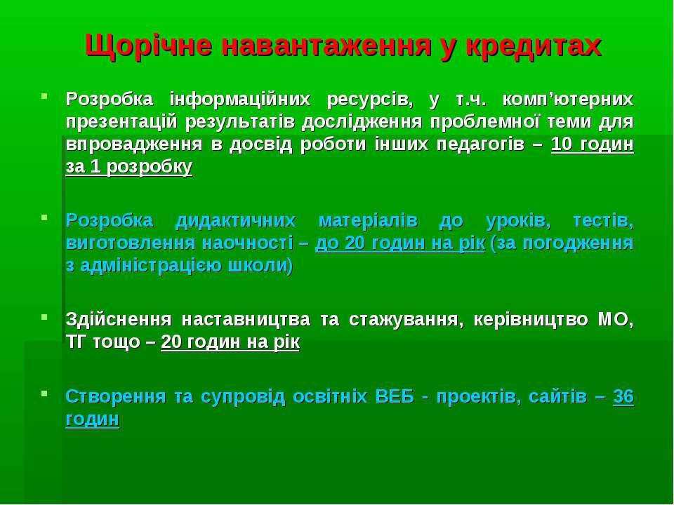 Щорічне навантаження у кредитах Розробка інформаційних ресурсів, у т.ч. комп'...