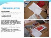 Організація роботи 1. Підготуйте картки з фактами, що стосуються теми уроку, ...