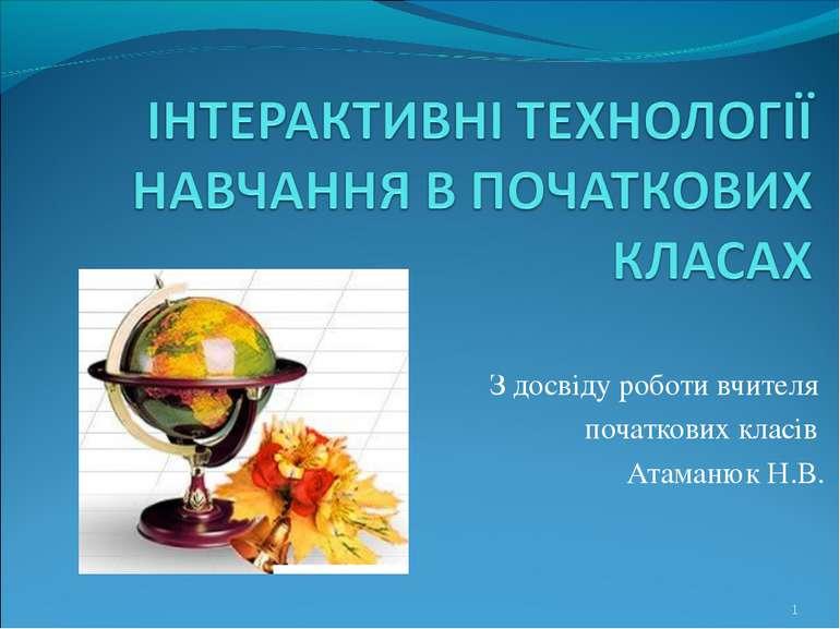 З досвіду роботи вчителя початкових класів Атаманюк Н.В.