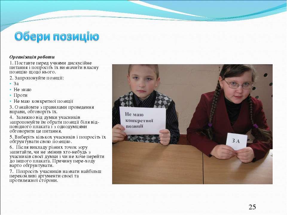 Організація роботи 1. Поставте перед учнями дискусійне питання і попросіть їх...