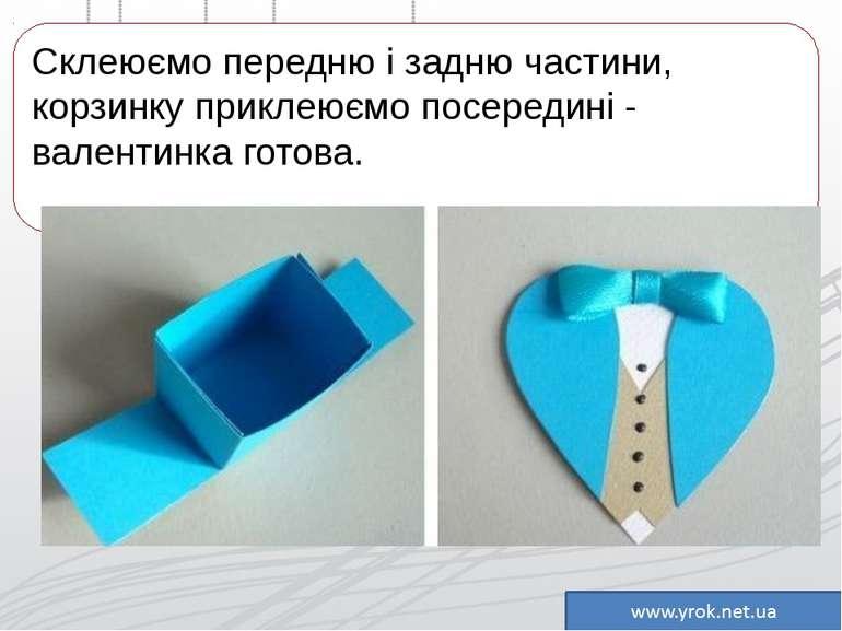 Склеюємо передню і задню частини, корзинку приклеюємо посередині - валентинка...