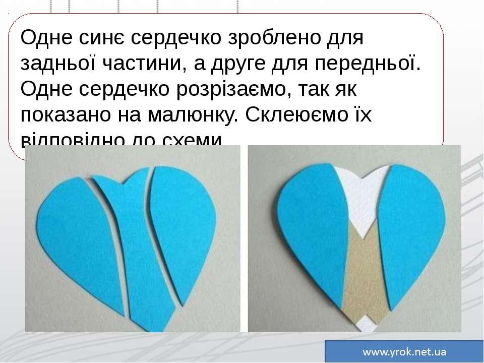 Одне синє сердечко зроблено для задньої частини, а друге для передньої. Одне ...