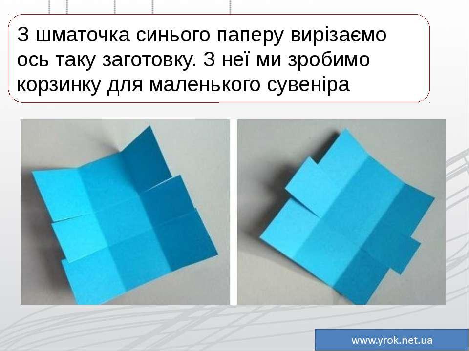 З шматочка синього паперу вирізаємо ось таку заготовку. З неї ми зробимо корз...