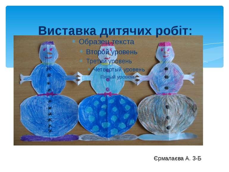 Виставка дитячих робіт: Єрмалаєва А. 3-Б