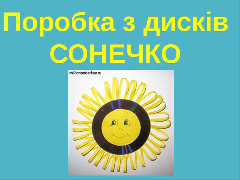 Поробка з дисків СОНЕЧКО