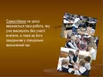 Самостійною на уроці вважається така робота, яку учні виконують без участі вч...