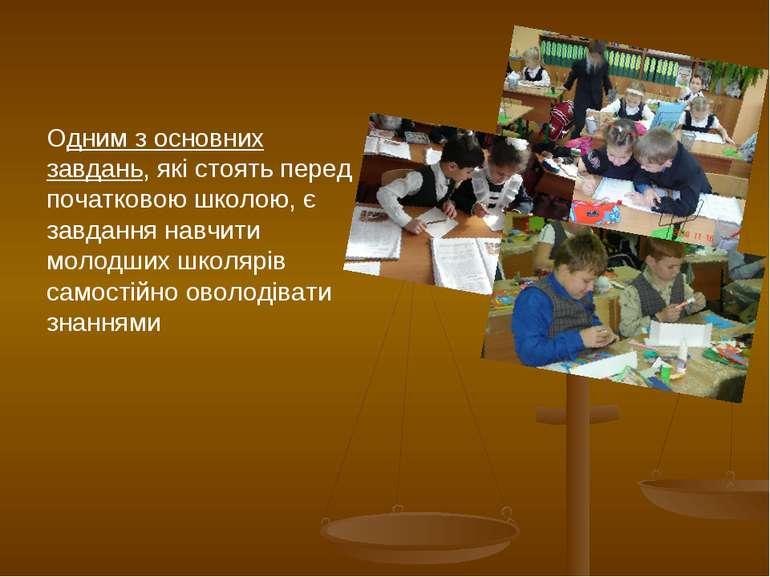 Одним з основних завдань, які стоять перед початковою школою, є завдання навч...